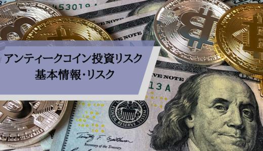 今流行しているアンティークコイン投資の基本情報、リスクをご紹介!