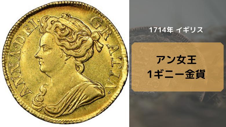 アン女王_アンティークコイン