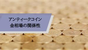 アンティークコイン_金相場の関係性