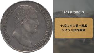 ナポレオン金貨_ナポレオン第一執政
