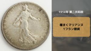 ナポレオン金貨_種まく