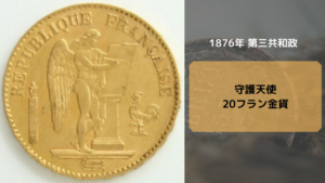 ナポレオン金貨_守護天使