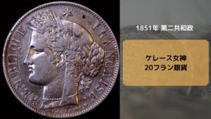 ナポレオン金貨_ケレース