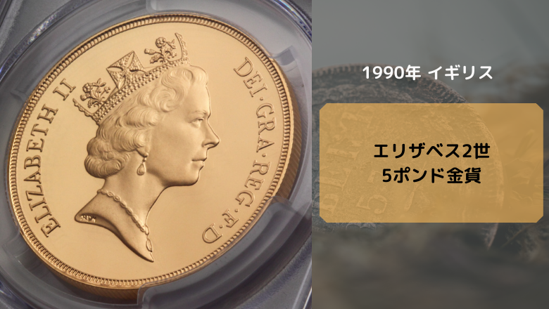 アンティークコイン買い方_エリザベス