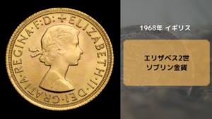アンティクコイン儲からない_コイン