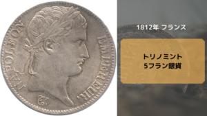 ナポレオン金貨_トリノミント