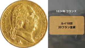 ナポレオン金貨_ルイ18世