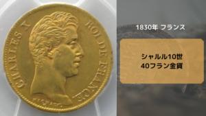 ナポレオン金貨 憂う