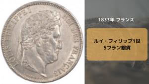 ナポレオン金貨フィリップ