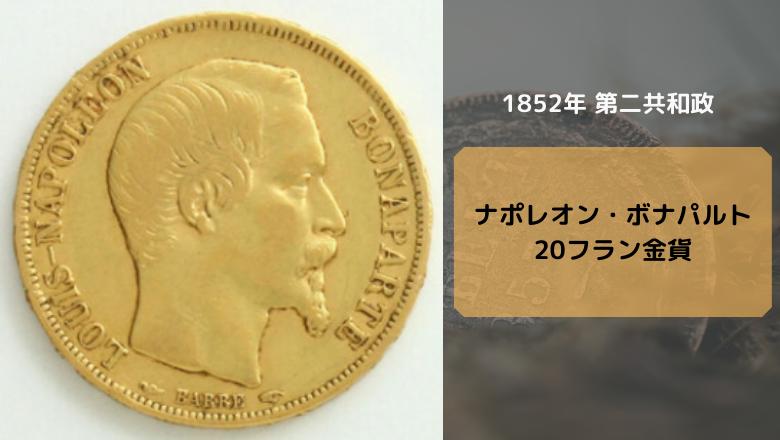 ナポレオン金貨_ナポレオン