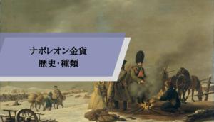 ナポレオン金貨_種類歴史