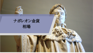 ナポレオン金貨_相場