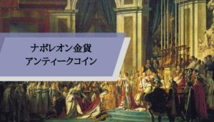 ナポレオン金貨_アンティークコイン