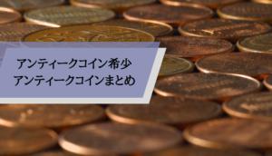 アンティークコイン希少_まとめ