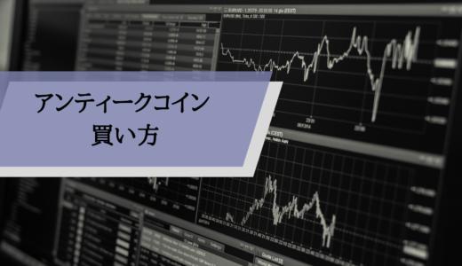 アンティークコイン金貨の買い方やコツ、投資に向いてるコインの特徴を紹介