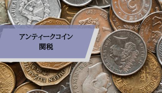アンティークコインは関税がかかる?その他の税金はどうなの?