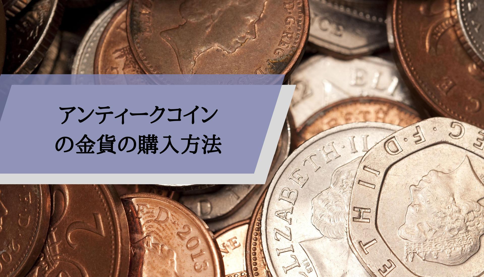 アンティークコインの購入方法