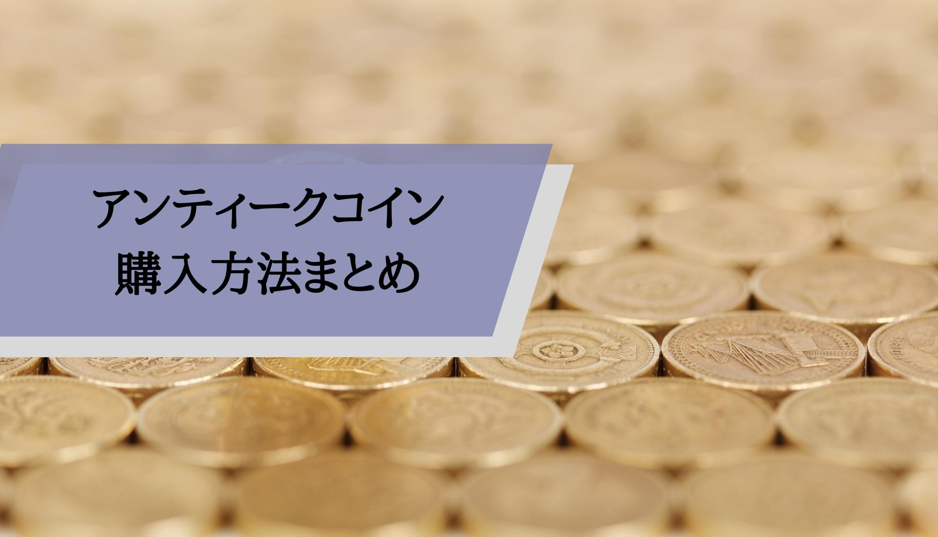 アンティークコイン買い方