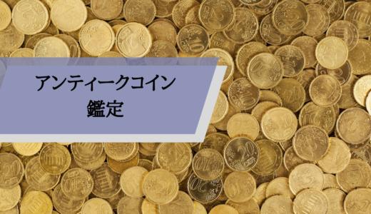 アンティークコインを鑑定するメリットと重要性を解説!【NGCとPCGS】